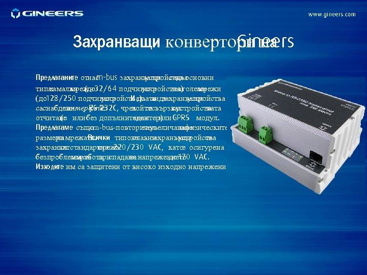 Захранващи конвертори на Gineers Предлаганите отнас m-bus захранващи садва устройства основни типа: малки (до