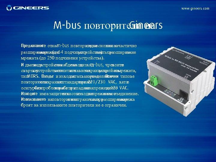 M-bus повторители на Gineers Предлаганите отнас m-bus повторителиосновни зачастично садва типа: разширяване (до 64
