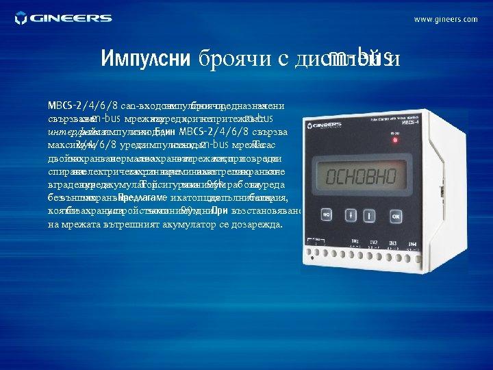 Импулсни броячи с дисплей и m-bus МBCS-2/4/6/8 саn-входови броячи, импулсни предназначени за свързване към