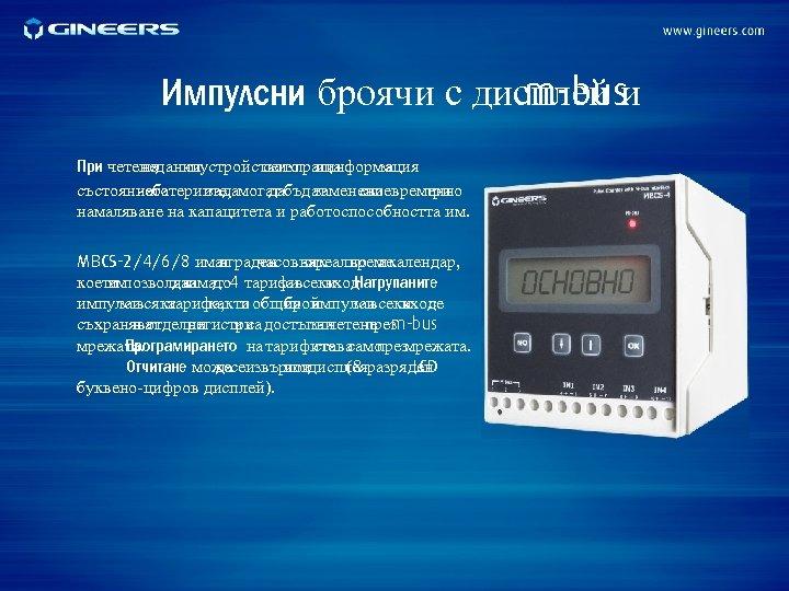 Импулсни броячи с дисплей и m-bus При четенеданниустройството иинформация на от сеизпраща за състоянието