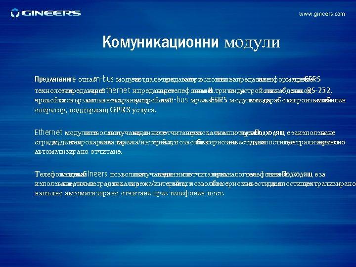 Комуникационни модули Предлаганите отнас m-bus модули заотдалечено сатри предаване основни запредаване типа: наинформацията чрез