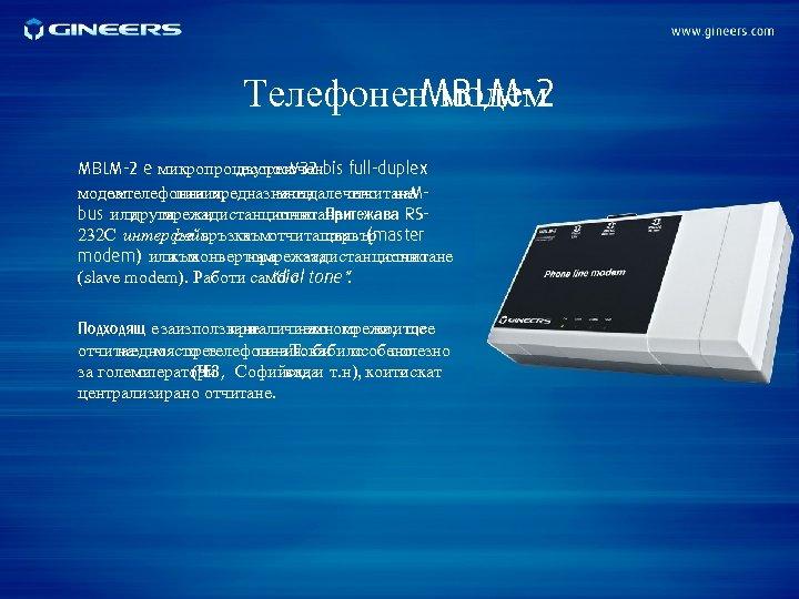 Телефонен модем MBLM-2 e микропроцесорен. V 32. bis full-duplex двупосочен модемтелефонна предназначен за линия,
