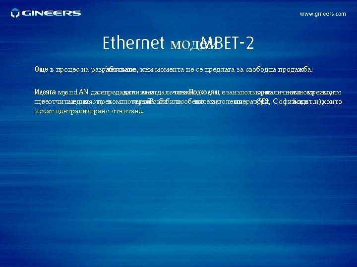 Ethernet модем MBET-2 Още в процес на разработване към момента не се предлага за