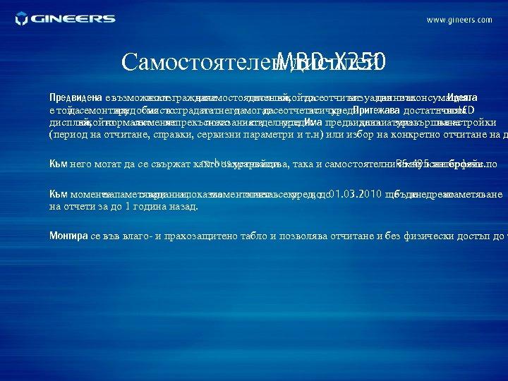 Самостоятелен дисплей MBD-X 250 Предвидена е възможност изаизграждане насамостоятелен накойтосеотчитат данните дисплей, да визуално