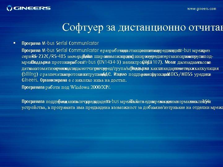 Софтуер за дистанционно отчитан § Програма M-bus Serial Communicator е разработена задистанционно науредите m-bus