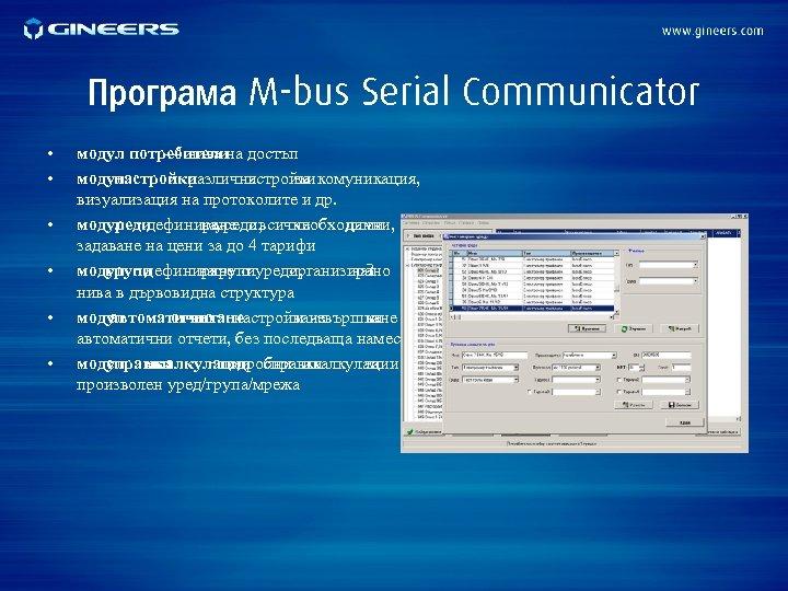 Програма M-bus Serial Communicator • • • модул потребители достъп - 4 нива на