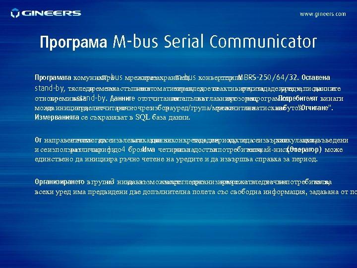 Програма M-bus Serial Communicator Програмата комуникира мрежатазахранващ конвертор MBRS-250/64/32. Оставена с m-bus през m-bus