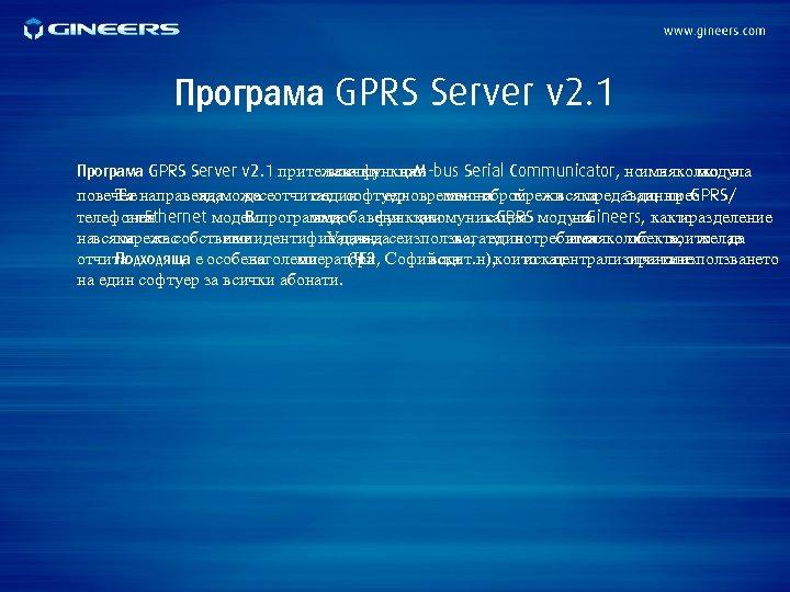 Програма GPRS Server v 2. 1 притежава функции всички на. M-bus Serial Communicator, но