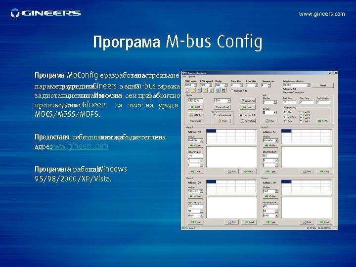 Програма M-bus Config Програма Mb. Config е разработена занастройване параметрите на. Gineers в една