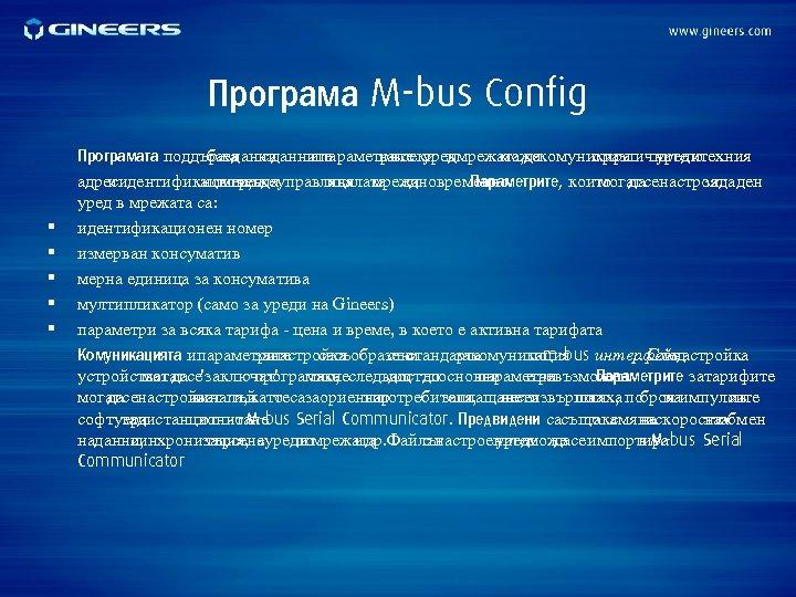 Програма M-bus Config § § § Програмата поддържа с данните база данни ипараметрите уредмрежата,
