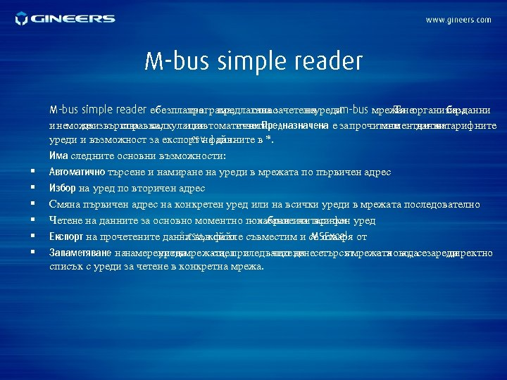 M-bus simple reader § § § M-bus simple reader е безплатна предлагана зачетенеуреди програма,