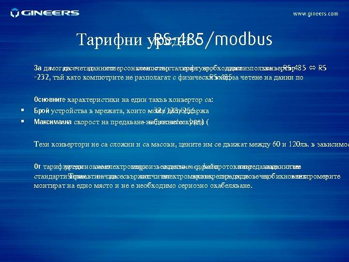 Тарифни уреди с RS-485/modbus За дамогат сечетат да данните отперсонален с инсталиран необходимо използва