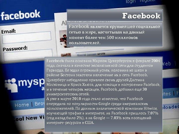 Facebook является крупнейшей социальной сетью в мире, насчитывая на данный момент более чем 500