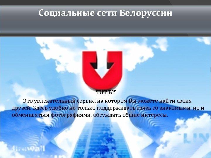 Социальные сети Белоруссии TUT. BY Это увлекательный сервис, на котором Вы можете найти своих