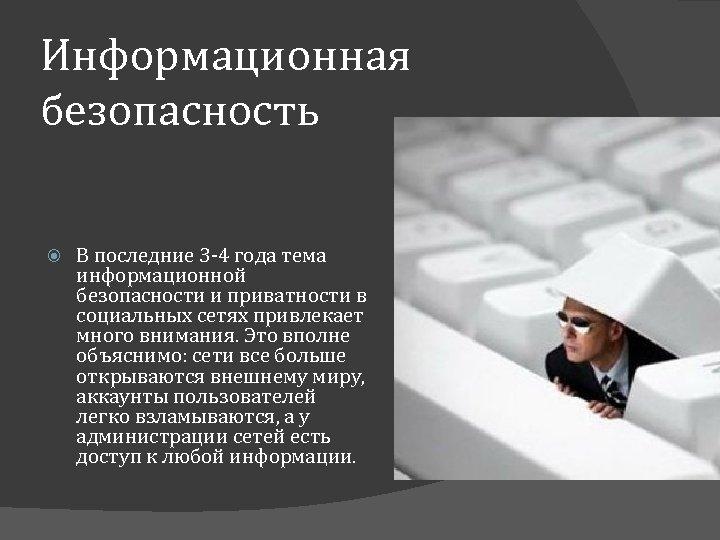 Информационная безопасность В последние 3 -4 года тема информационной безопасности и приватности в социальных