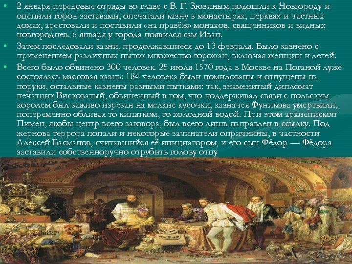 • 2 января передовые отряды во главе с В. Г. Зюзиным подошли к
