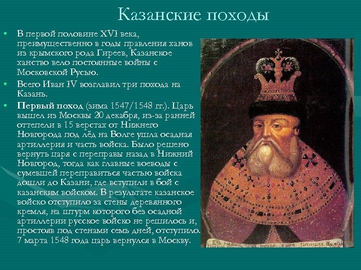 Казанские походы • В первой половине XVI века, преимущественно в годы правления ханов из