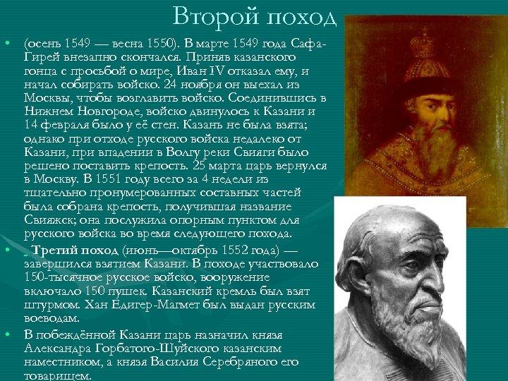 Второй поход • (осень 1549 — весна 1550). В марте 1549 года Сафа. Гирей