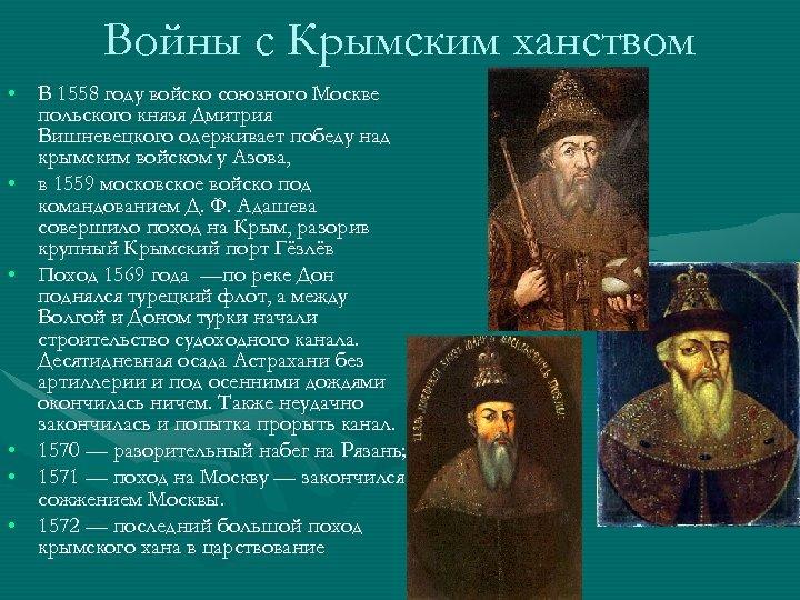 Войны с Крымским ханством • В 1558 году войско союзного Москве польского князя Дмитрия