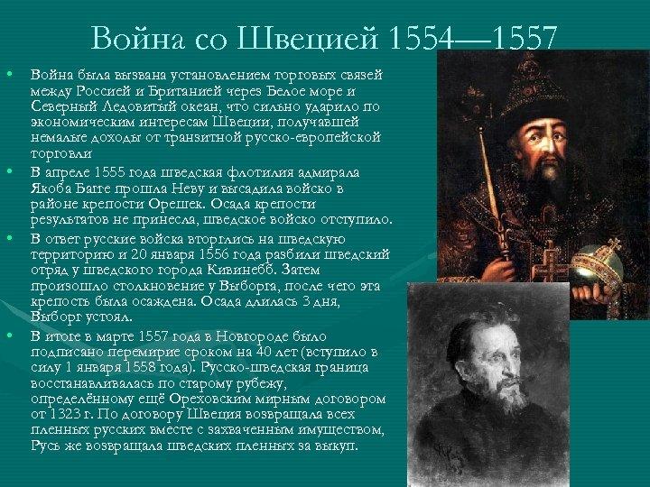 Война со Швецией 1554— 1557 • • Война была вызвана установлением торговых связей между