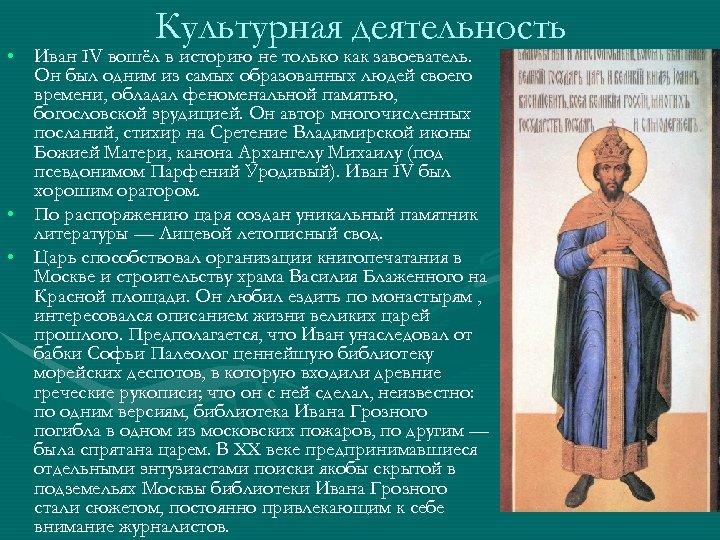 Культурная деятельность • Иван IV вошёл в историю не только как завоеватель. Он был