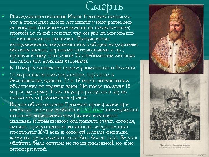 Смерть • Исследование останков Ивана Грозного показало, что в последние шесть лет жизни у