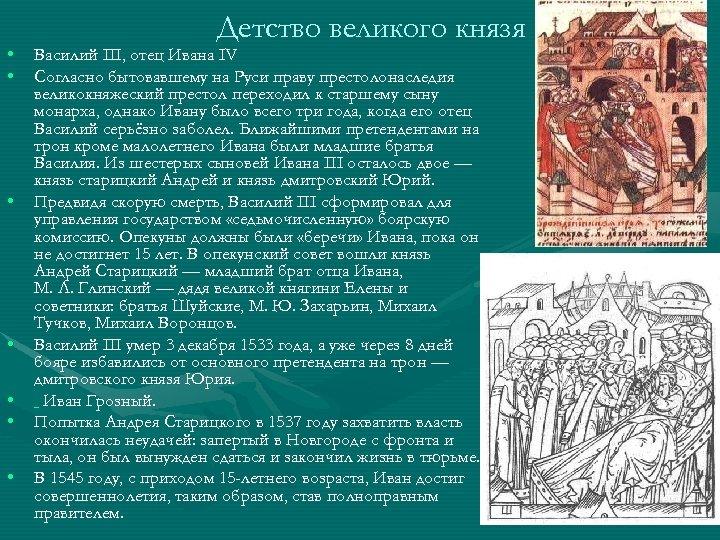 • • Детство великого князя Василий III, отец Ивана IV Согласно бытовавшему на