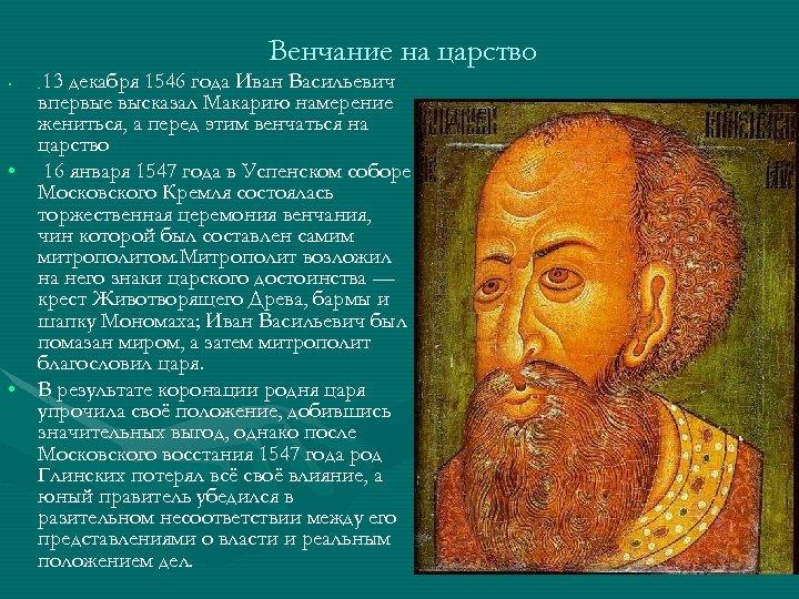 Венчание на царство 13 декабря 1546 года Иван Васильевич впервые высказал Макарию намерение жениться,
