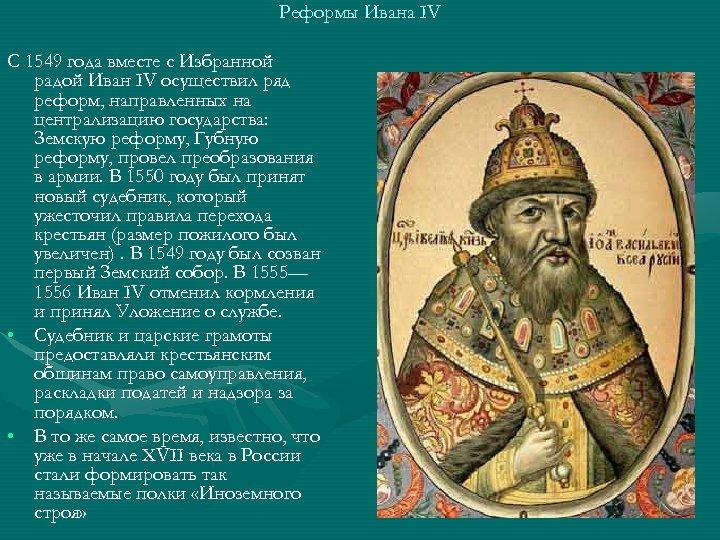 Реформы Ивана IV С 1549 года вместе с Избранной радой Иван IV осуществил ряд
