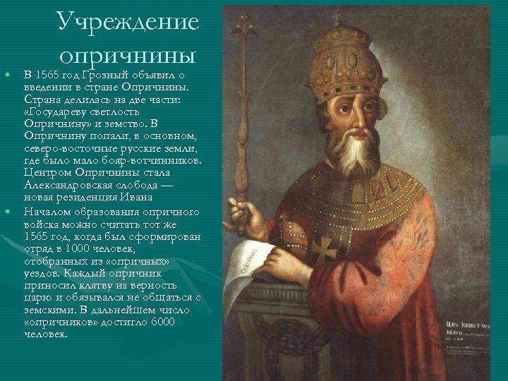 • • Учреждение опричнины В 1565 год Грозный объявил о введении в стране