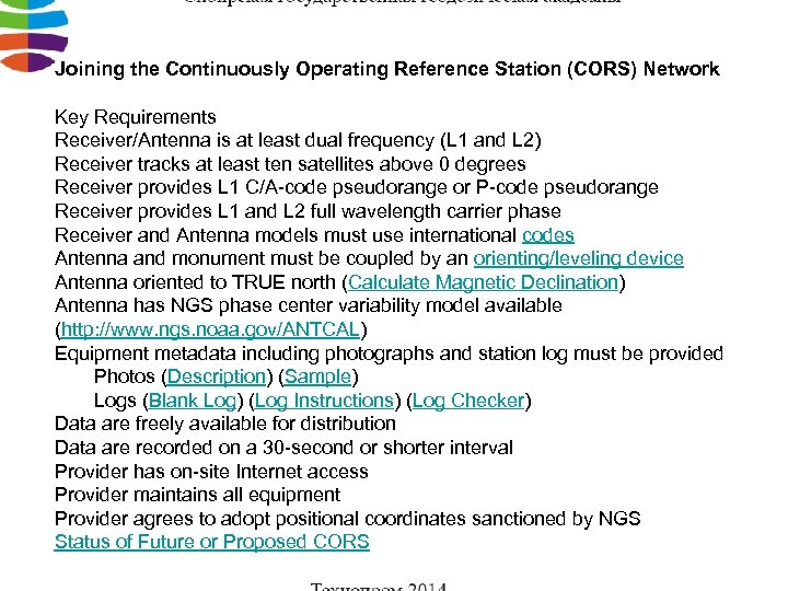 Joining the Continuously Operating Reference Station (CORS) Network Key Requirements Receiver/Antenna is at least