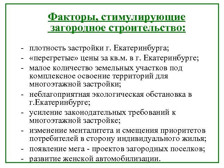 Факторы, стимулирующие загородное строительство: - плотность застройки г. Екатеринбурга; - «перегретые» цены за кв.