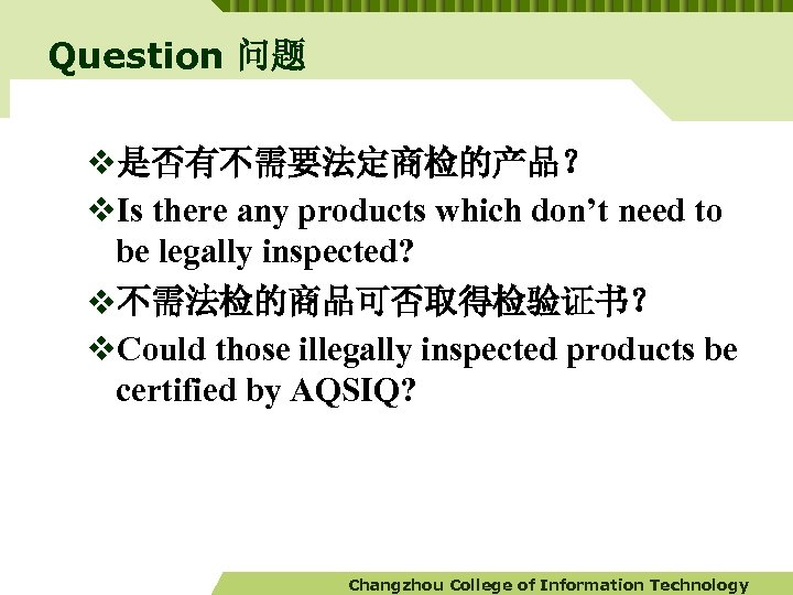 Question 问题 v是否有不需要法定商检的产品? v. Is there any products which don't need to be legally