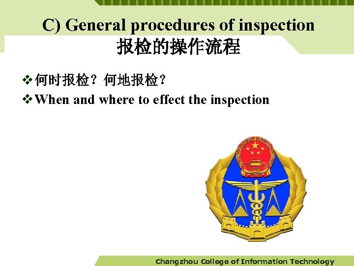 C) General procedures of inspection 报检的操作流程 v 何时报检?何地报检? v When and where to effect