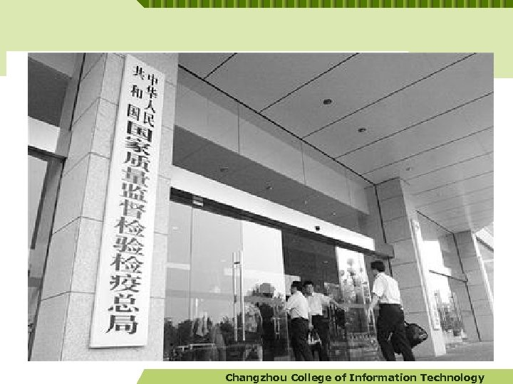 Changzhou College of Information Technology