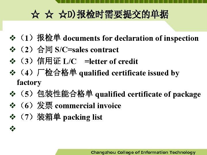 ☆ ☆ ☆D)报检时需要提交的单据 v (1)报检单 documents for declaration of inspection v (2)合同 S/C=sales contract