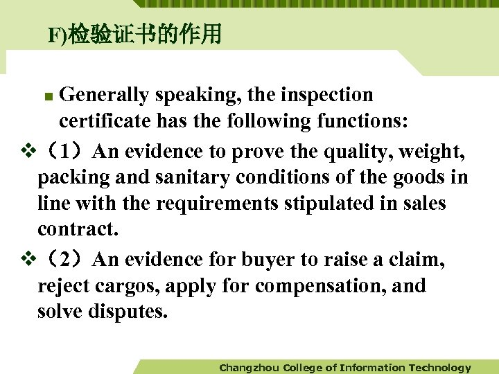 F)检验证书的作用 Generally speaking, the inspection certificate has the following functions: v(1)An evidence to prove