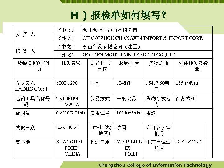 H ) 报检单如何填写? 发 货 人 收 货 人 货物名称(中/外 文) (中文) 常州常信进出口有限公司 (外文)