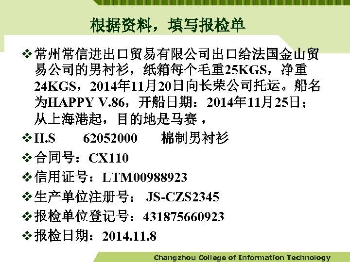 根据资料,填写报检单 v 常州常信进出口贸易有限公司出口给法国金山贸 易公司的男衬衫,纸箱每个毛重25 KGS,净重 24 KGS,2014年 11月20日向长荣公司托运。船名 为HAPPY V. 86,开船日期: 2014年 11月25日; 从上海港起,目的地是马赛