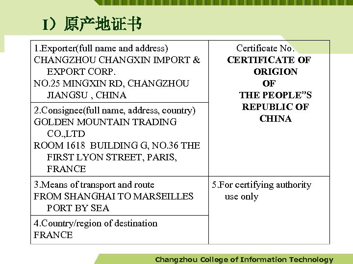 I)原产地证书 1. Exporter(full name and address) CHANGZHOU CHANGXIN IMPORT & EXPORT CORP. NO. 25