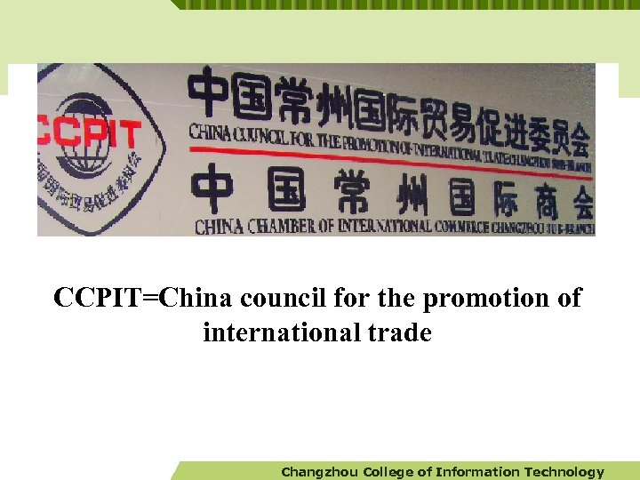 CCPIT=China council for the promotion of international trade Changzhou College of Information Technology