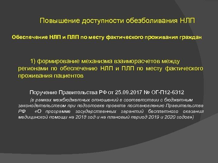 Повышение доступности обезболивания НЛП Обеспечение НЛП и ПЛП по месту фактического проживания граждан