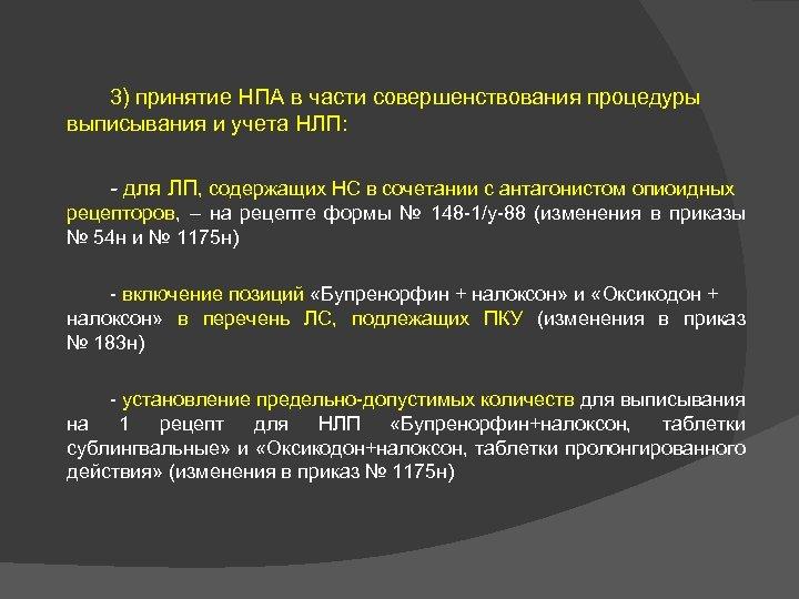 3) принятие НПА в части совершенствования процедуры выписывания и учета НЛП: - для