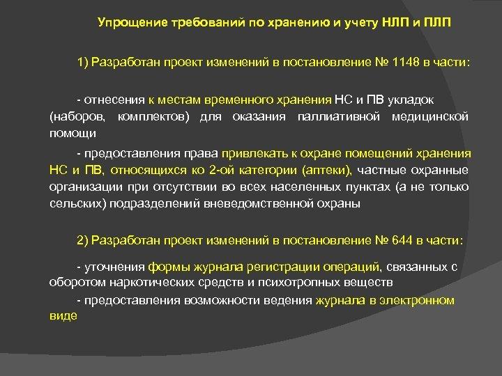 Упрощение требований по хранению и учету НЛП и ПЛП 1) Разработан проект изменений в