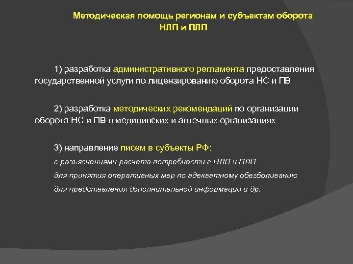 Методическая помощь регионам и субъектам оборота НЛП и ПЛП 1) разработка административного регламента предоставления