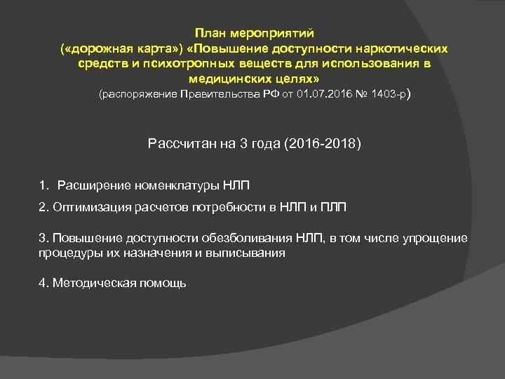 План мероприятий ( «дорожная карта» ) «Повышение доступности наркотических средств и психотропных веществ для