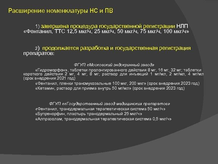 Расширение номенклатуры НС и ПВ 1) завершена процедура государственной регистрации НЛП «Фентанил, ТТС 12,