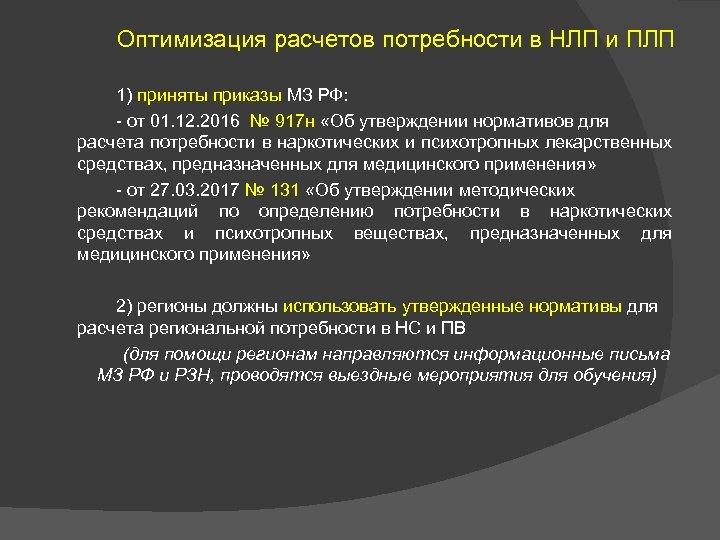 Оптимизация расчетов потребности в НЛП и ПЛП 1) приняты приказы МЗ РФ: - от
