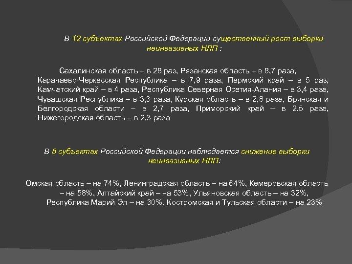 В 12 субъектах Российской Федерации существенный рост выборки неинвазивных НЛП : Сахалинская область –