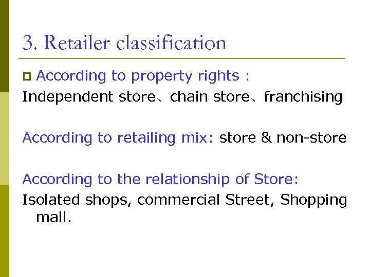 3. Retailer classification According to property rights : Independent store、chain store、franchising p According to
